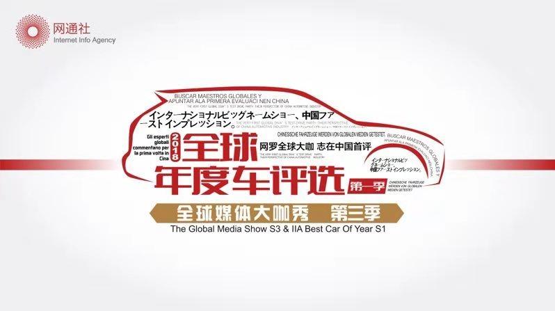 2018广州车展网通社全球媒体大咖秀来袭