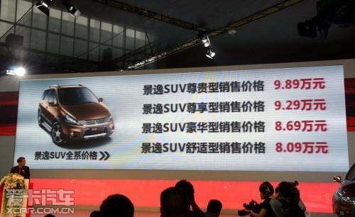 今日,景逸suv在北京车展上正式上市,该车共推出四款车型,分高清图片