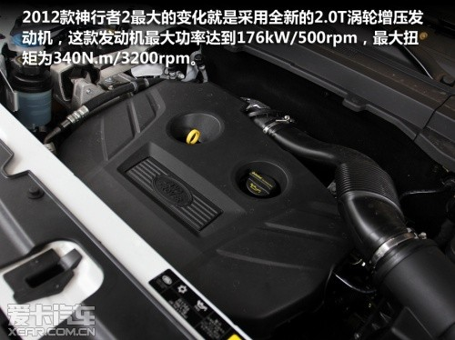 【捷豹路虎将与奇瑞在发动机上合作开发,或将以奇瑞的发动机作为基高清图片