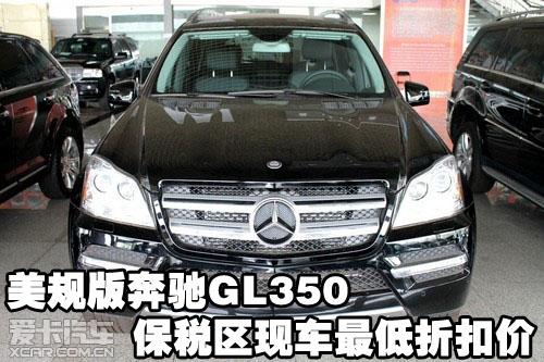 奔驰gl350美规版 高清图片