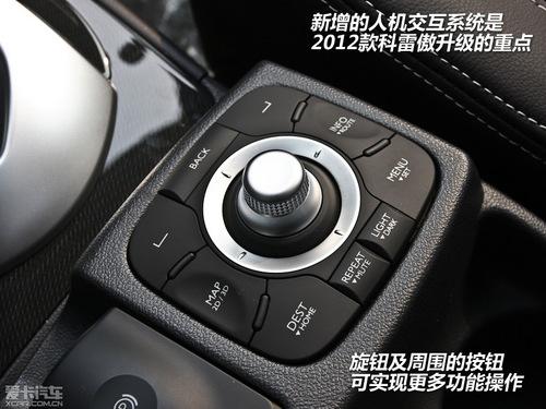 2012款科雷傲购车手册 -7