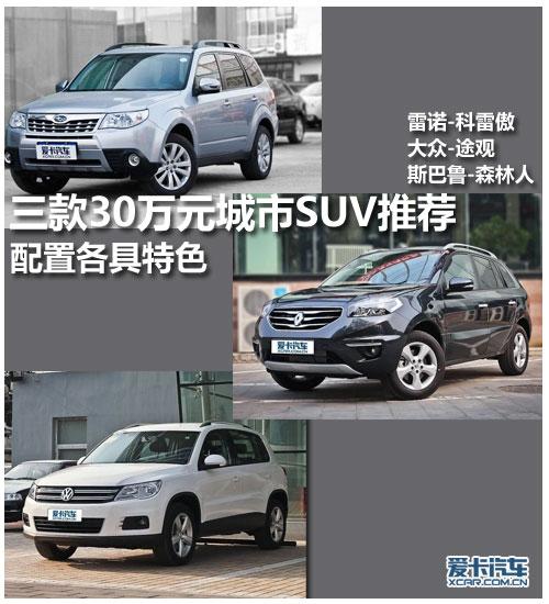 配置各具特色 三款30万元城市SUV推荐 -1
