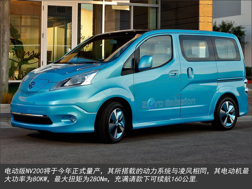 日产在美大规模建充电站 活将在中国实施