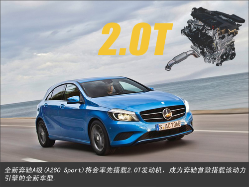 奔驰2.0T引擎4月在华发布 首先搭载新A级