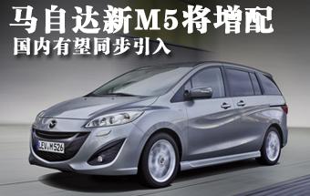 马自达新M5将增配 国内同步引入(图)