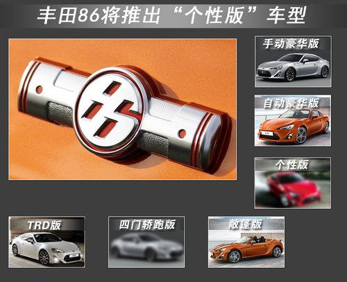 丰田86针对改装用户 有望推 个性 版 高清图片
