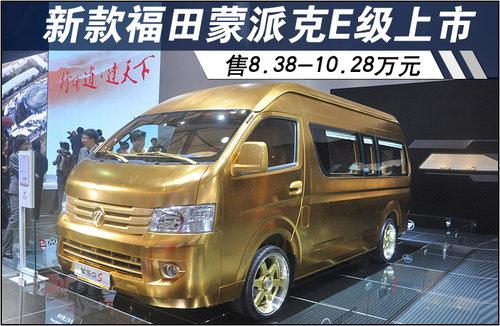 2013款福田蒙派克e级上市 售8.38万元起高清图片