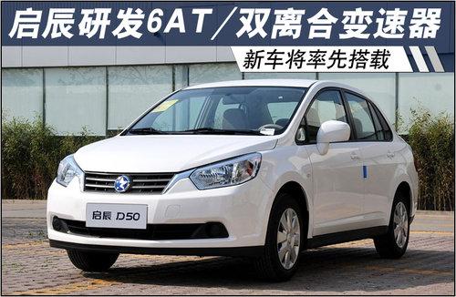 宋越/启辰品牌依托D50以及R50两款车型至今销量已突破8万辆,今年的...