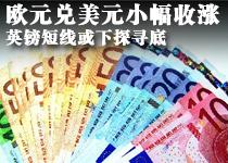 欧元兑美元小幅收涨 英镑短线或下探寻底