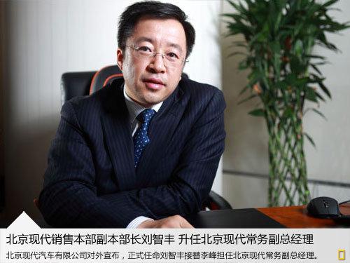 刘智丰于2008年加盟北京现代,此前曾在北京吉普汽车、北京高清图片