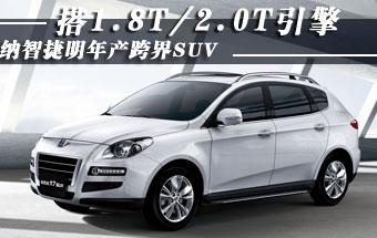 纳智捷明年产跨界SUV 搭1.8T/2.0T引擎