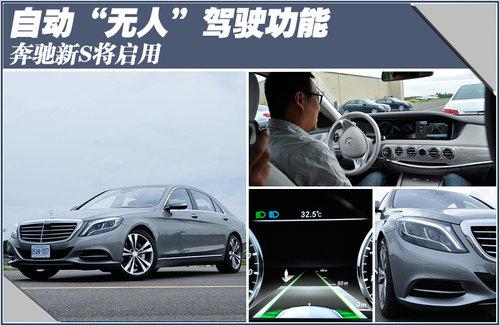 奔驰新s将启用 自动 无人 驾驶功能 高清图片