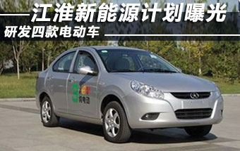 江淮新能源计划曝光 研发四款电动车-图