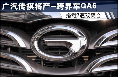 广汽传祺将产-跨界车GA6 搭载7速双离合