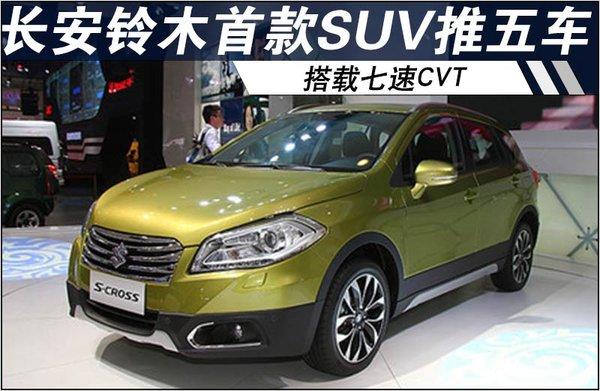 长安铃木首款SUV推五款车型 搭载七速CVT