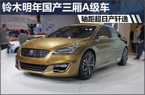 铃木明年国产三厢A级车 轴距超日产轩逸