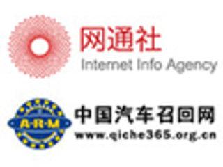网通社与中国汽车召回网 合作正式上线