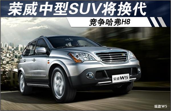荣威中型SUV明年推换代车型 竞争哈弗H8