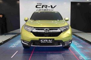 本田CR-V 正前