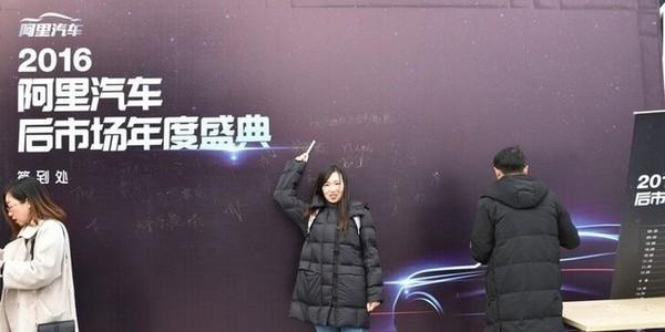 杭州参加 2016阿里巴巴汽车年度盛典