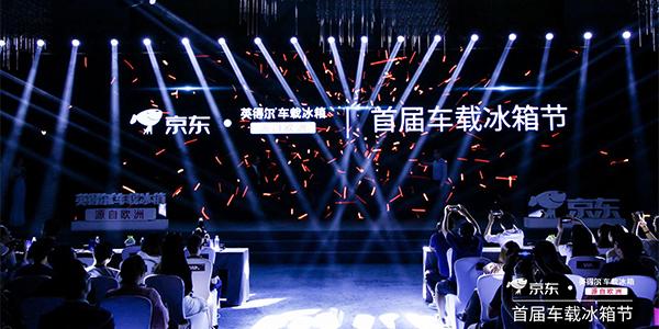 京东•英得尔首届车载冰箱节发布会在京举行 掀起品质自驾新热潮