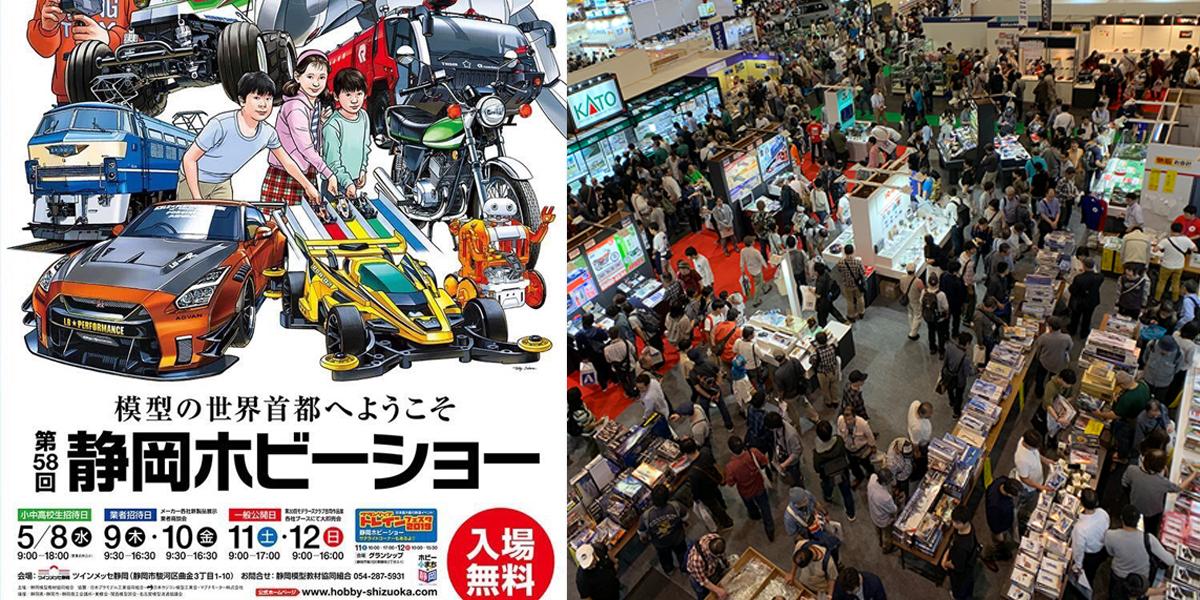模型的世界首都在哪里 主题游之静冈模型展