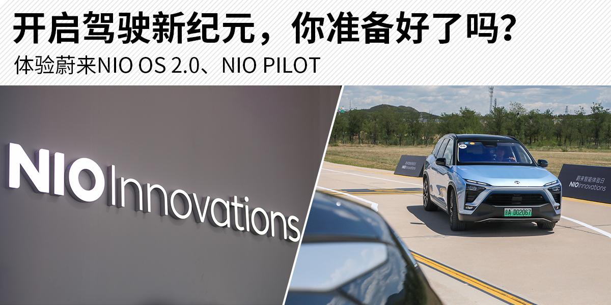 让未来驾驶离我们更近一些 体验蔚来NIO OS 2.0