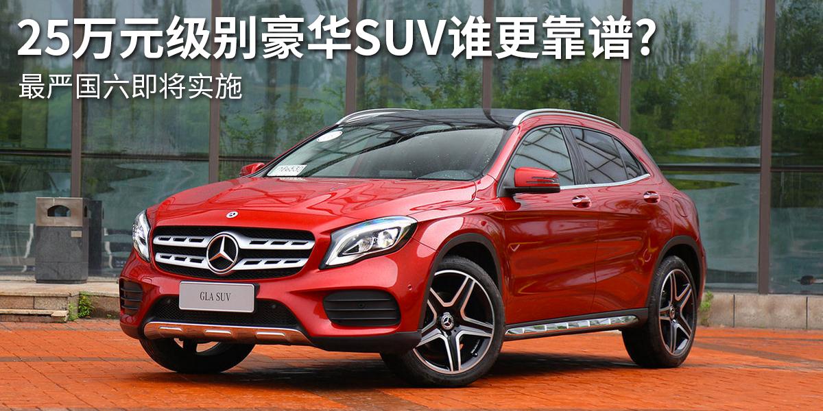最嚴國六即將實施,25萬元級別豪華SUV誰更靠譜?