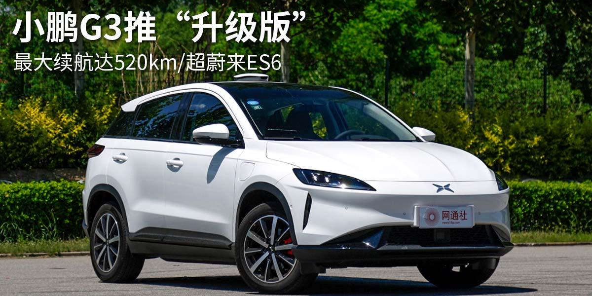 """小鵬G3推""""升級版"""" 最大續航達520km/超蔚來ES6"""