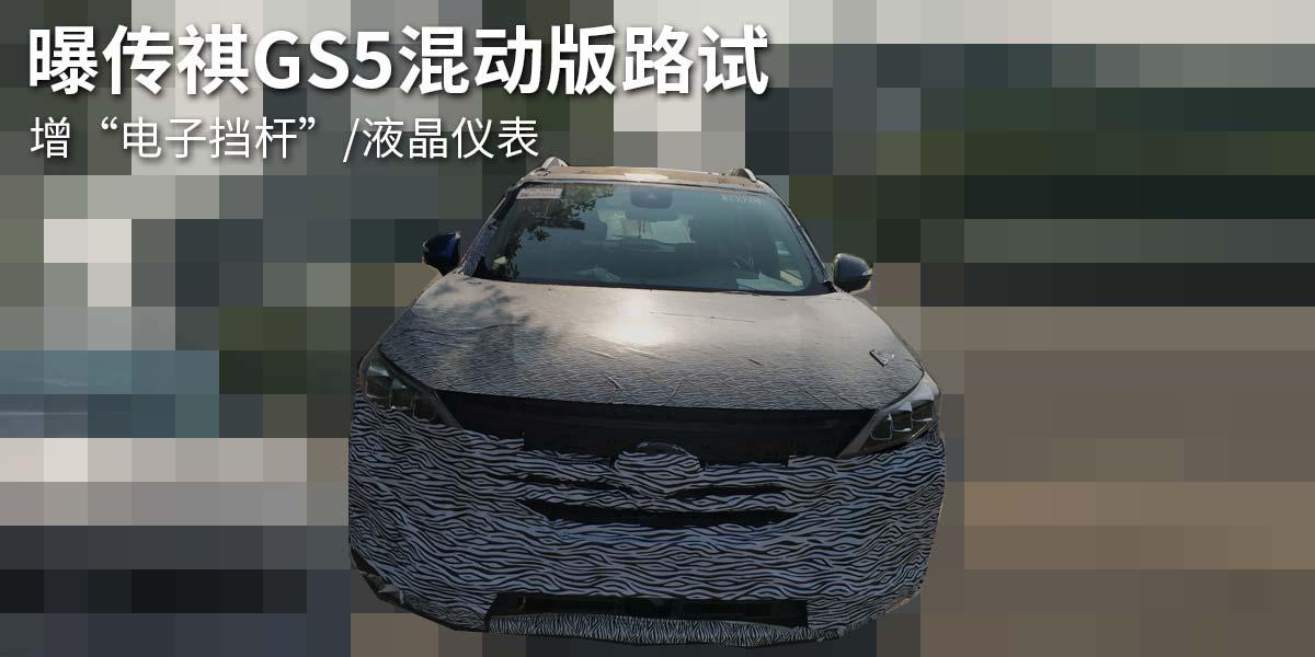 """曝傳祺GS5混動版路試 增""""電子擋桿""""/液晶儀表"""