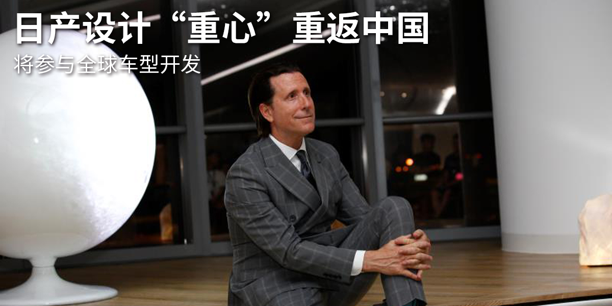 """日产设计""""重心""""重返中国  将参与全球车型开发"""