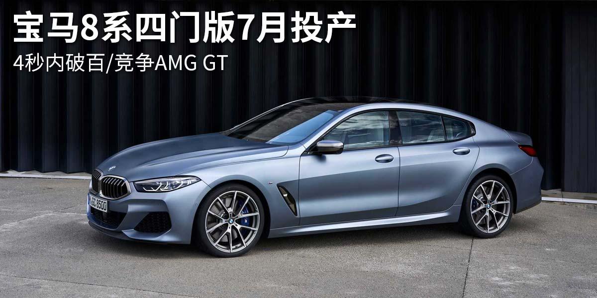 宝马8系四门版7月投产 3.7秒破百/竞争AMG GT