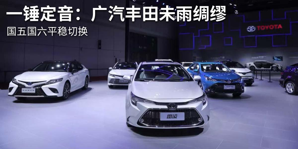 一锤定音:广汽丰田未雨绸缪 国五国六平稳切换