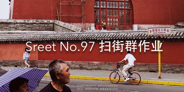 Street No.97 LENSV扫街群作业整理