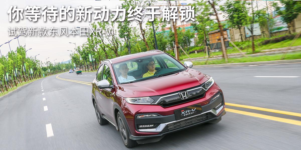 你等待的新动力终于解锁 试驾新款东风本田XR-V
