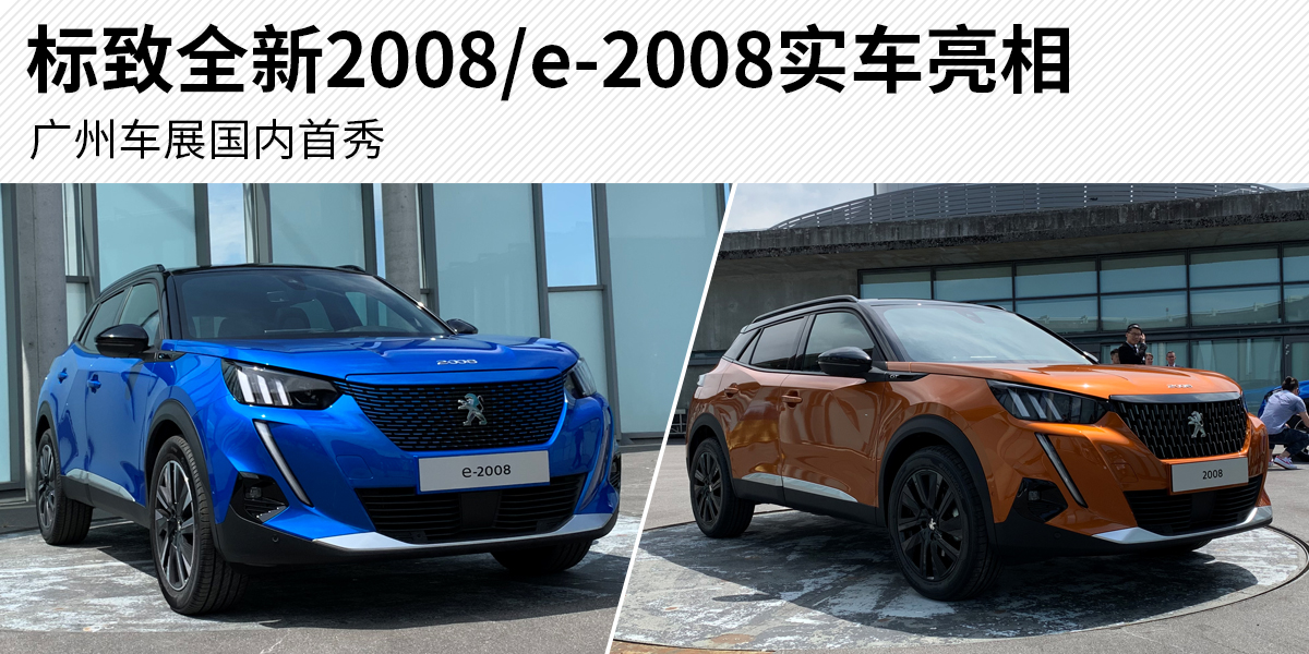 标致全新2008/e-2008实车亮相 广州车展国内首秀