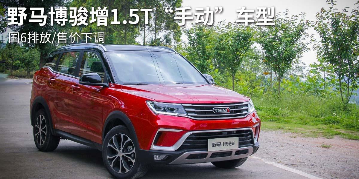 """野马博骏增1.5T""""手动""""车型 国6排放/售价下调"""