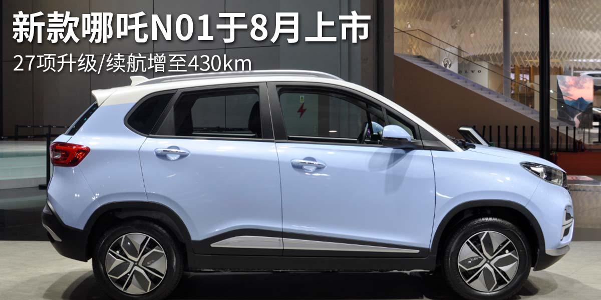 新款哪吒N01于8月上市 27项升级/续航增至430km