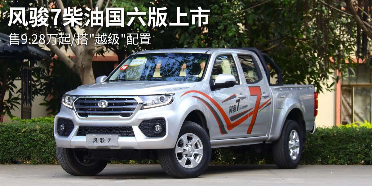 风骏7柴油国六版上市 售9.28万起/搭
