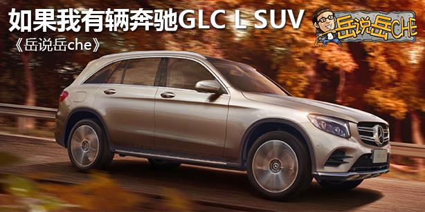 《岳说岳che》之如果我有一辆奔驰GLC L SUV