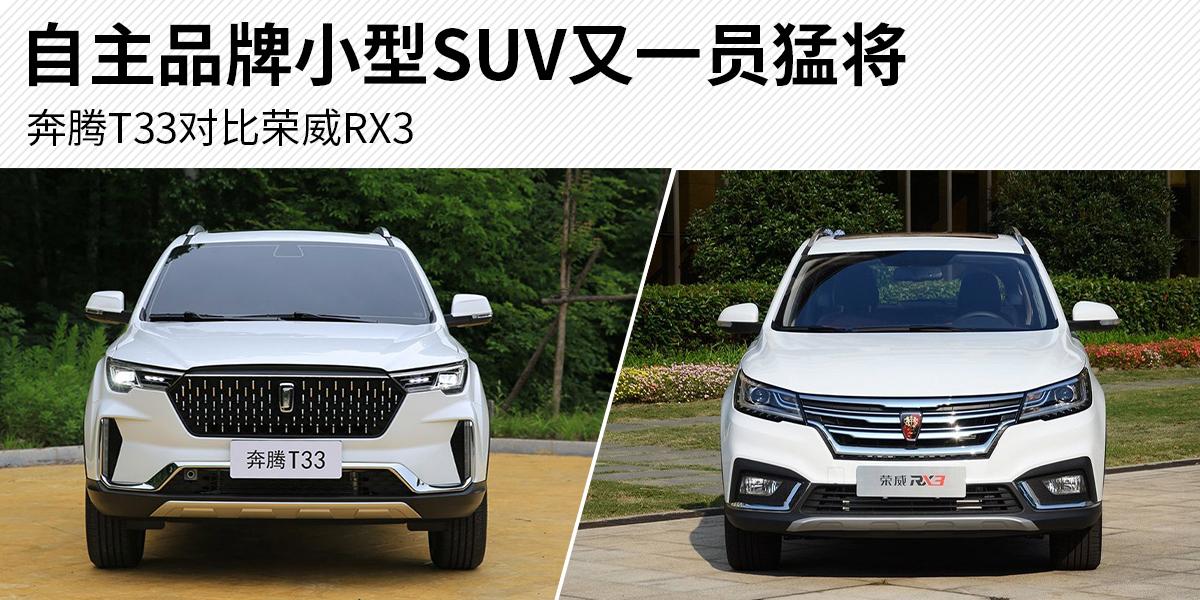 自主品牌小型SUV又一員猛將 奔騰T33對比榮威RX3