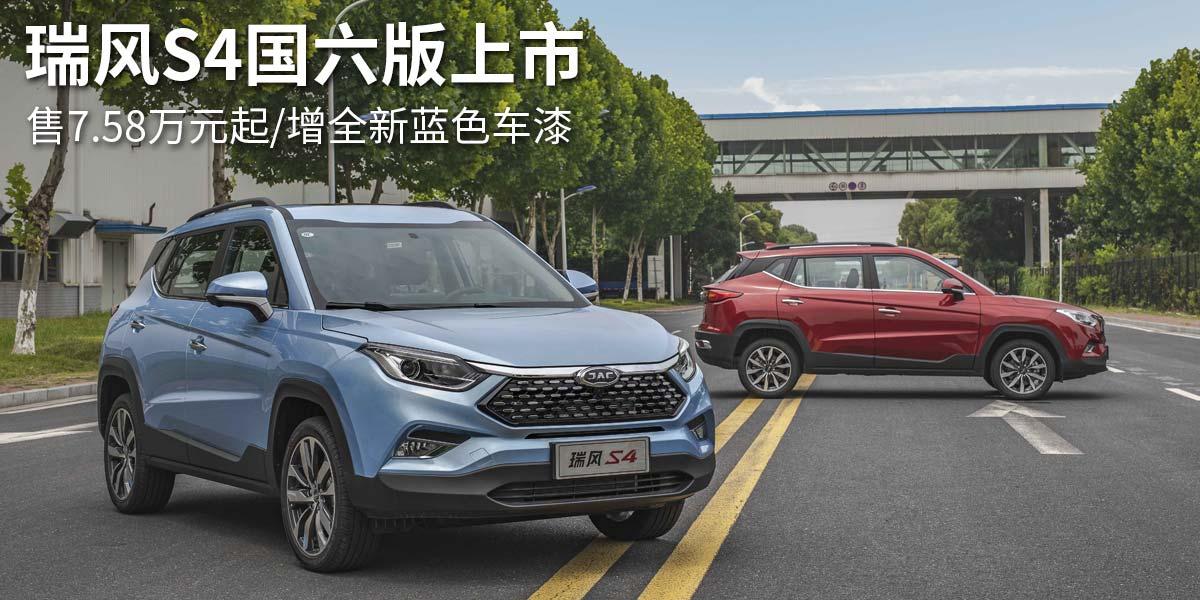 瑞风S4国六版上市 售7.58万元起/增全新蓝色车漆