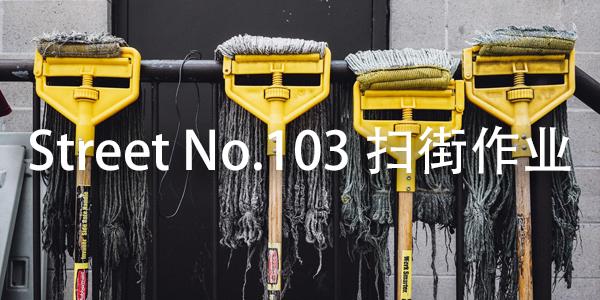 Street No.103 LENSV扫街群作业整理