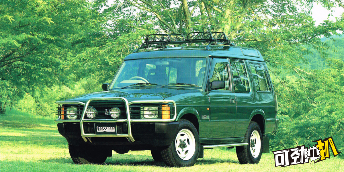 本田SUV鼻祖竟然是換標路虎 貼牌是必經之路