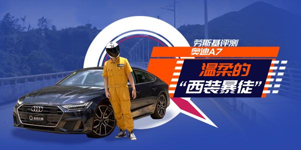 【车问大师】灯厂最美轿跑,劳斯基评测全新奥迪A7