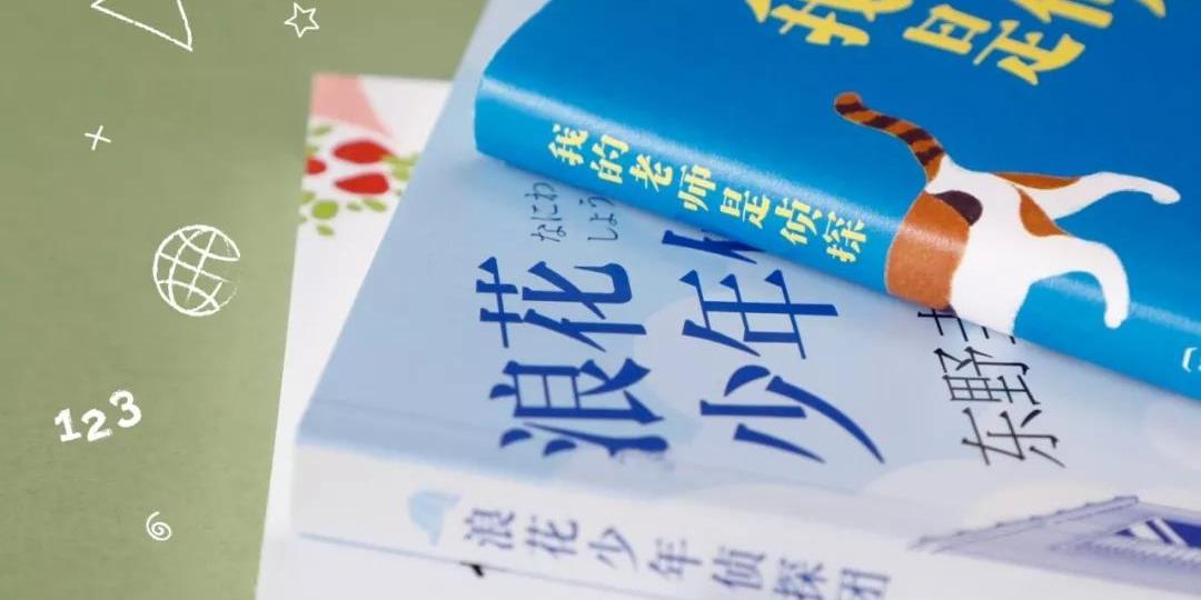 东野圭吾的书适合给孩子看吗?