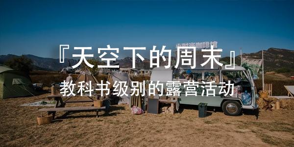 10月最后一个周末, 北京半个朋友圈的新青年都去了这个露营活动