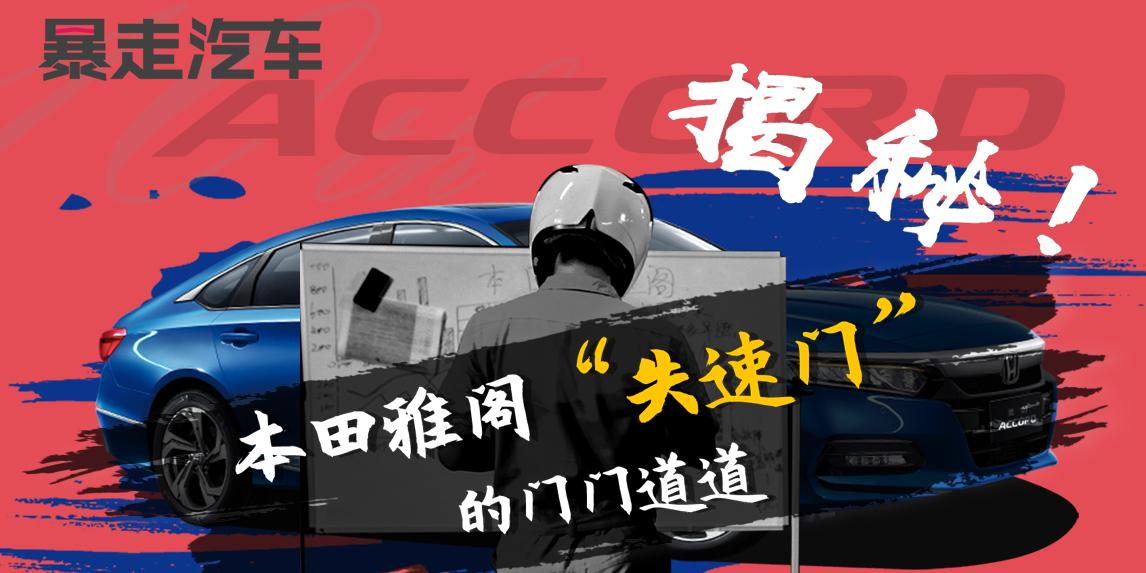 【暴走汽车】本田雅阁地球梦发动机惨遭现实打击!