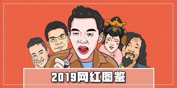 2019寒暑网红大比拼,李佳琦、朱广权、沈巍居然都没能比过TA…