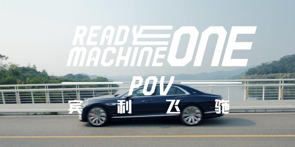 【第一视角】全新2020款宾利飞驰, 首发限量版尽显奢华